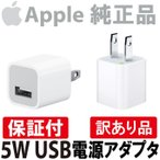 【訳あり】Apple純正 iPhone 7 対応