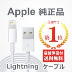 �饤�ȥ˥󥰥����֥� iPhone ���� �����֥� �����ե��� Apple ���� ������ lightning ���Ŵ� ���åץ� for X/8/8Plus/7/7plus/6s/6splus/SE/ipad/ipod touch