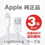 ライトニングケーブル 3本セット Lightning usbケーブル (1m) 純正品 MD818ZM/A (Apple 純正 本体同梱品)