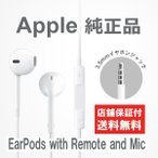 3.5mm EarPods with Remote and Mic MD827FE/A Apple 純正付属品 iPhone5 iPod イヤホン