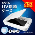 Sterilizer モバイルUV除菌ケース アロマ機能 携帯電話/マスク/小物類を除菌 携帯用除菌BOX