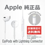 iPhone7 EarPods with Lightning Connector Apple ���� iPhone7��°�� iPhone7 Plus �б�