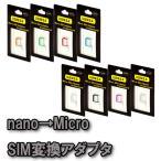 nanoSIM→MicroSIMサイズ変換アダプタ