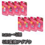 nanoSIM→SIMサイズ変換アダプタ