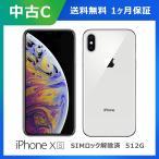 【中古C】Apple(アップル) iPhone xs  512GB  SIMロック解除済 スマホ本体 Cランク