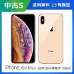 【中古S】Apple(アップル) iPhone xs max  256GB  SIMロック解除済 スマホ本体 新品・未使用 Sランク