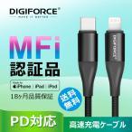 DIGIFORCE USB-C- Lightningライトニングケーブル 【Apple MFi認証】高速充電 急速充電&データ転送 PD対応 (1.0m, ブラック)