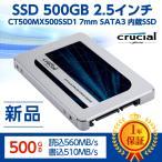 【新品】Crucial クルーシャルSSD 500GB 2.5インチ CT500MX500SSD1 7mm SATA3 内蔵SSD 1年保証 read560m write510m