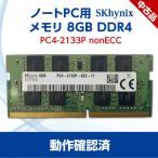【中古】SKhynix メモリ 8GB DDR4 PC4-2133P