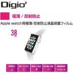 Apple Watch 38mm 用 フィルム 2枚入り 極薄 反射防止 気泡レス加工 SMW-AW381FLGT