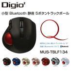 Digio2 Q 極小 トラックボール Bluetoothマウス 5ボタン ブラック