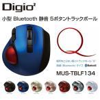 Digio2 Q 極小 トラックボール Bluetoothマウス 5ボタン ブルー