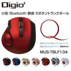 Digio2 Q 極小 トラックボール Bluetoothマウス 5ボタン レッド