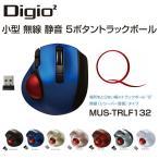 Digio2 Q 極小 トラックボール 2.4GHz ワイヤレスマウス 5ボタン ブルー