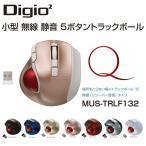 Digio2 Q 極小 トラックボール 2.4GHz ワイヤレスマウス 5ボタン ピンク