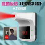 壁掛け赤外線温度計 自動測定 0.1秒以内にスビート測定 赤外線温度計 非接触型 温度計 電子温度計 家庭用 体温計 企業 日本語説明書付き