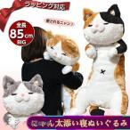 クリスマス プレゼント 猫 ぬいぐるみ 抱き枕 特大 かわいい 彼
