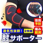 肘サポーター 2枚組 薄型 ひじ用 サポーター スポーツ 関節痛 ト