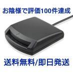 USB接続 ICカードリーダーライター e-TAX 住基カード対応 BLACK黒 0