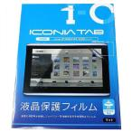 ICONIA TAB A500 液晶フィルム I/Oデータ製覗き見防止 0