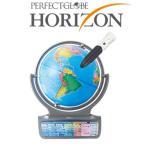 ショッピングしゃべる地球儀 【単4電池10本サービス・ラッピング対応品】ドウシシャ しゃべる地球儀 パーフェクトグローブ HORIZON ホライズン PG-HR14【入学のお祝いに】