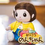 【電池プレゼント】おしゃべり人形で脳トレ ものしりパートナー いっしょに脳トレ おりこうのんちゃん