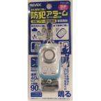 リーベックス REVEX 防犯アラーム 水と衝撃に強いライト機能付 PSA-GB ブルー