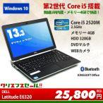 中古ノートパソコン 第2世代Core i5搭載!