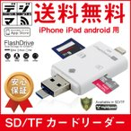 カードリーダー iPhone android カードリーダー PC/iPhone/iPad/android対応 SDカード microSD USB メモリー Flash Device