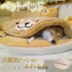 犬猫用ベッド クッション マット 暖かい ペットハウス 犬の巣 ふわふわ 柔らか ドッグ 通年用 保温 円形のクッション 寝床 寝具 柴犬 掛け布団 洗える