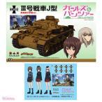 プラッツ 1/35 ガールズ&パンツァー III号戦車J型 -黒森峰女学園ver.- プラモデル GP-13(D5785)