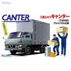 フジミ 1/32 三菱ふそう キャンター T200系 アルミパネル仕様 プラモデル はたらくトラックシリーズ No.4(D6893)