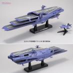 1/1000 宇宙戦艦ヤマト2199 ガイペロン級多層式航宙母艦 (ランベア) プラモデル バンダイ(D6942)