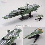 1/1000 宇宙戦艦ヤマト2199 ガイペロン級多層式航宙母艦 (バルグレイ) プラモデル バンダイ(D8010)