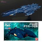 メカコレクション 宇宙戦艦ヤマト2199 No.5 デウスーラII世 プラモデル バンダイ(E3454)