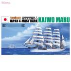 アオシマ 1/150 海王丸 プラモデル 大型帆船 No.2(E3625)