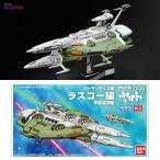 メカコレクション 宇宙戦艦ヤマト2199 No.06 ラスコー級 プラモデル バンダイ(E4676)