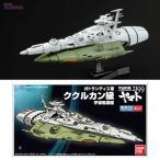 メカコレクション 宇宙戦艦ヤマト2199 No.07 ククルカン級 プラモデル バンダイ(E4677)