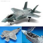 タミヤ 60787 1/72 WB.87 ロッキード マーチン F-35A ライトニングII プラモデル(E4716)