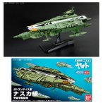 メカコレクション 宇宙戦艦ヤマト2199 No.08 ナスカ級 プラモデル バンダイ(E5526)