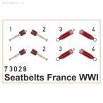 エデュアルド 1/72 WWIフランス空軍布製シートベルト