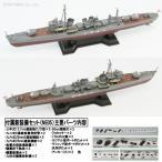 ピットロード 1/700 スカイウェーブ 日本海軍白露型駆逐艦 春雨 フルハル/新装備パーツ付 プラモデル SPW32(E6826)