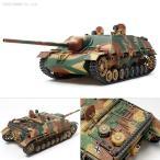 タミヤ 1/35 ドイツ IV号駆逐戦車/70(V) ラング プラモデル 35340(E7216)