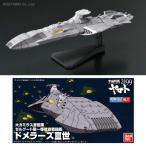メカコレクション 宇宙戦艦ヤマト2199 No.11 ドメラーズIII世 プラモデル バンダイ(E7508)