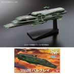メカコレクション バルグレイ 宇宙戦艦ヤマト2199 No.13 プラモデル バンダイ(E9474)