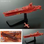 バンダイ メカコレクション 宇宙戦艦ヤマト2199 No.14 ダロルド プラモデル(F0296)