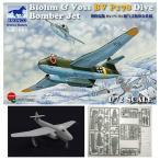 ブロンコ 1/72 独・ブローム・ウント・フォス Bv P178 ジェット急降下爆撃機 プラモデル CBF72001(F0669)
