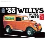 AMT 1/25 1933 ウィリス パネルトラック プラモデル 879 (F1607)