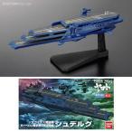 メカコレクション シュデルグ 宇宙戦艦ヤマト2199 No.16 プラモデル バンダイ(F2984)