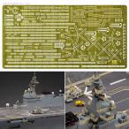 ハセガワ 1/700 護衛艦 いずも エッチング